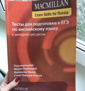 Macmillan Exam Skills for Russia(подготовка к ЕГЭ)