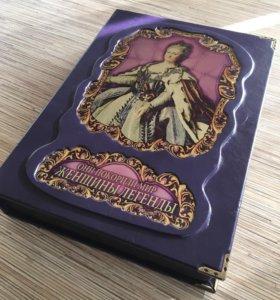 Книга Женщины-легенды:Они покорили мир