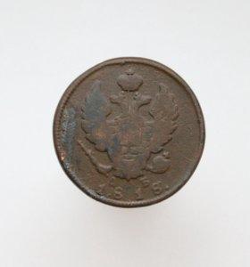 2 копейки 1818 КМ ДБ