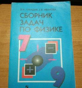 Дидактический материал по физике
