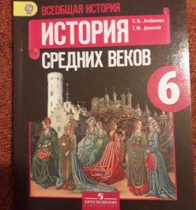 Учебник Истории 6 кл
