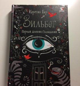 "Книга ""Зильбер"""