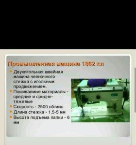 Швейная машина класс 1862