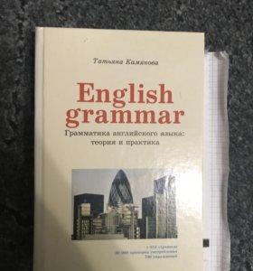 """""""English Grammar"""" Татьяна Камянова"""