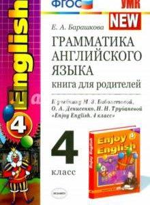 Английский язык 4 класс Барашкова