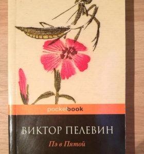 Виктор Пелевин «Пэ в пятой»