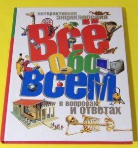 Книга интерактивная энциклопедия ВСЕ ОБО ВСЕМ