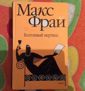 Книга Макса Фрая Болтливый мертвец