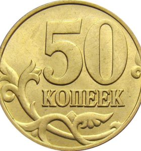 Продаю монету редкую 50 копеек 1997 года