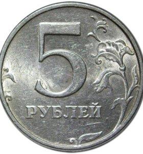 Продаю 2 монеты редкие с 1998 года 5 рублей