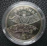 Юбилейная монета Украины