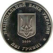 Юбилейная монета Украины.