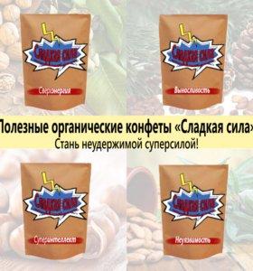 Полезные и здоровые конфеты с СУПЕРСИЛОЙ