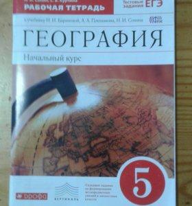 Рабочая тетрадь по географии 5 класс