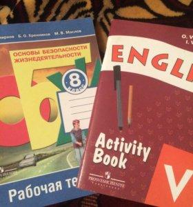 Тетрадь по ОБЖ, тетрадь по английскому 8 класс