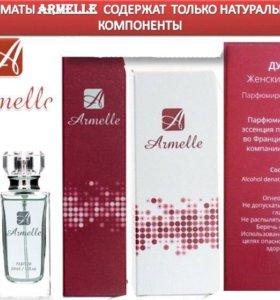 Духи Armelle - эквиваленты известных брендов