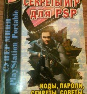 Книга для PSP