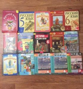 Учебники 5,6,7,8 класс