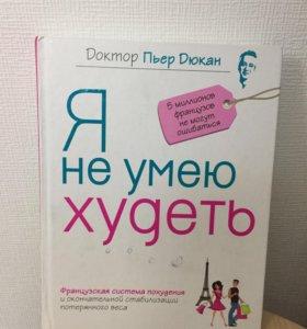 """Книга """"Я не умею худеть"""" Пьер Дюкан"""