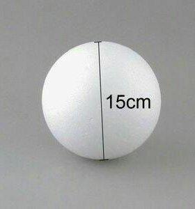 Пенопластовые шары 15см