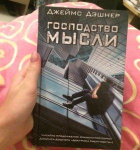 """Книга """"господство мысли"""" джеймс Дэшнер"""