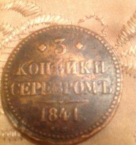 3 копейки серебромъ 1841 год