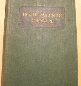 Политический словарь. 1940