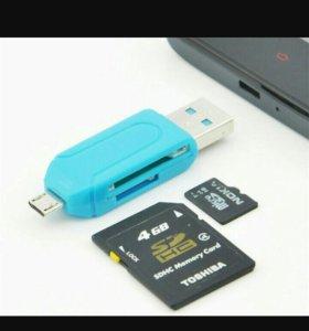 Картридер адаптер для SD microSD