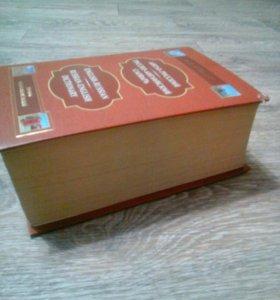 Анло-русский словарь