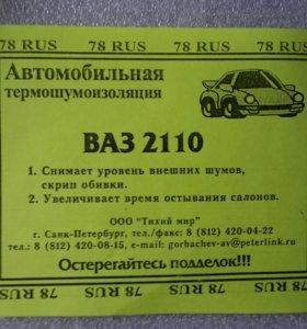 Ваз 2110 Термошумоизоляция