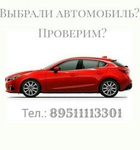 Оценка автомобиля перед покупкой
