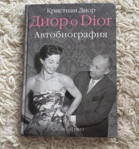 Диор о Dior автобиография
