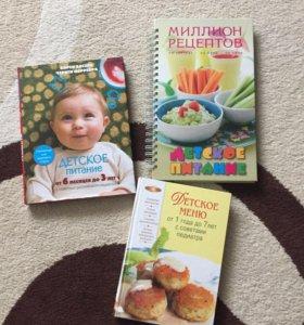 Книги ,меню детского питания