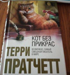 Терри Пратчет-Кот без прикрас.
