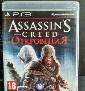 Assassin's creed Откровения PS3