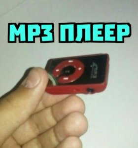 Mp3 Плеер (Красного Цвета)
