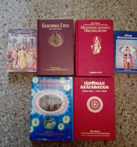 Бхагавад-Гита как она есть и другие книги