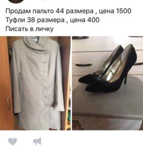 За два платья 1200 , пальто 1500 , туфли 400 ,
