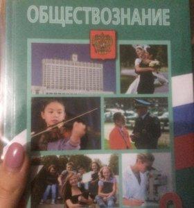 Учебник по обществознанию 9 класс Л.Н.Боголюбов