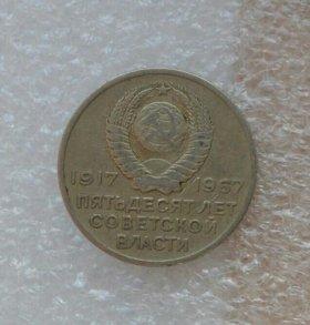 10 и 20 копеек 1967 года, юбилейная