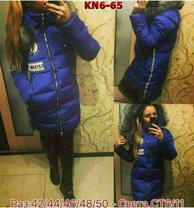 Зимняя теплая куртка.