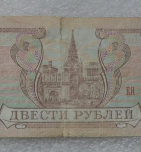 100 рублей и 200 рублей 1993 года