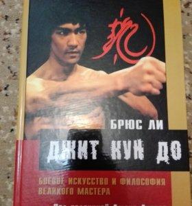 «Джит Кун До», Брюс Ли