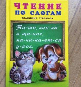 🤓Чтение По Слогам-книга Азбука для дошкольников