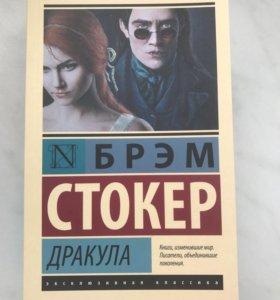"Книга. Брэм Стокер ""Дракула"""