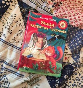 """Книга """"Улица разбитых избушек"""" для детей"""