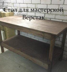 Стол для мастерской Верстак