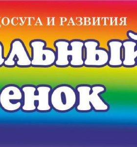"""ЦЕНТР ДОСУГА И РАЗВИТИЯ """"УНИКАЛЬНЫЙ РЕБЕНОК"""""""