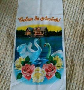 Рушник на свадьбу для каравая (новый)