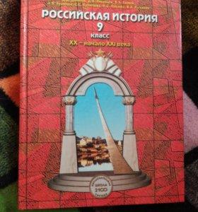 Учебник по истории 9 класс